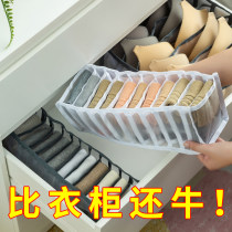 Underwear storage box stockings artifact bra underwear wardrobe drawer type three in one split sorting box frame household