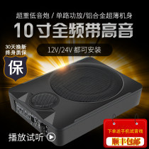 Car seat audio 12V special vehicle mounted subwoofer modified 24V ultra-thin subwoofer under seat