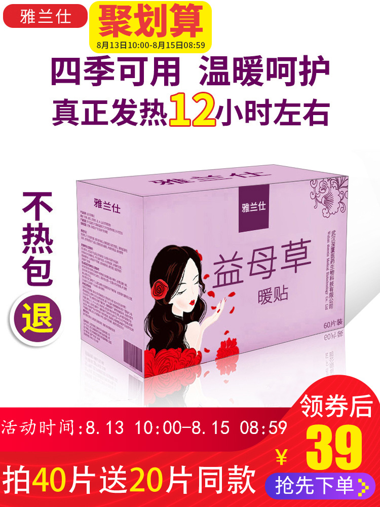 heating pads 12 hours 20 for 40 40 tablets Earise / yalanxi Warm up 3 years Women's warm palace paste Waist and abdomen 52℃ 63℃