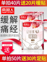 heating pads 10 hours 59% of the people chose to upgrade moxa grass warm paste, 32% chose the new red package, and 9% chose the old package 20 tablets 30 tablets 40 tablets 50 tablets 60 Tablets 100 Tablets NGGGN Warm up 3 years N8V6F50963 whole body Twenty 13cmx9.5cm About 0.9kg 140*20mm