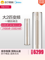 air conditioner Heating and cooling auxiliary 2 big frequency conversion second level Ceramic white 23~34㎡ Cabinet Midea / Midea kfr-51lw / w Effective KFR-51LW/WYDA2@ 220V~ 50Hz R410A KFR-51LW/WYDA2@
