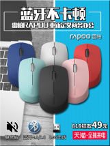 Wireless mouse Rapoo / rapoo photoelectricity brand new Official standard yes support Bluetooth National joint guarantee 1 Rapoo / rapoo T100 3 A five battery 10m 12 months Rebecca 2018-5-20 T100