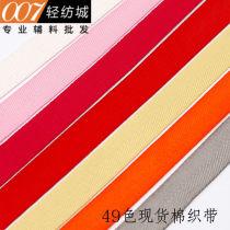 Ribbon / ribbon / cloth ribbon 007 Textile City A405