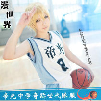 Cosplay men's wear suit goods in stock All over the world Over 14 years old comic L M S XL XXL Japan Sunspot's basketball Heizizheye
