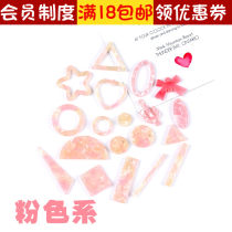 Other DIY accessories Other accessories other 0.01-0.99 yuan brand new Fresh out of the oven The latest