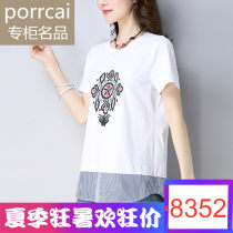 T-shirt White black M L XL XXL XXXL Summer of 2018 Short sleeve Crew neck Straight cylinder routine commute other 96% and above 30-34 years old Simplicity originality Porrcai / PU CAI MLGJM4871032