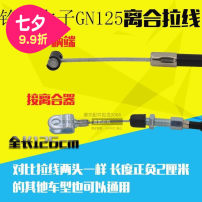 Motorcycle cable Mileage line MXHK GN125 GN125 clutch line GN125 mileage line GN125 speed line GN125 throttle line