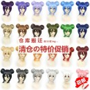Cosplay accessories Wigs / Hair Extensions Customized Manqi Pavilion W V U T S R Q P O N M L K J I H G F E D C B X A Cartoon characters Average size