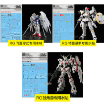 Model making tools / accessories Stickers Dalin RG Unicorn water stickers RG flying wings zero water stickers RG trukis water stickers nothing