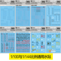 Model making tools / accessories Stickers Dalin nothing