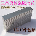 Magnetic components 50X10X3