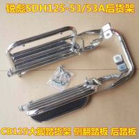 Motorcycle tail AJJOE Electroplated back shelf black back shelf left and right pedals left and right turnover pedals Rebol  New continent Honda