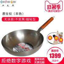 Wok Application of gas range Not easy to rust without coating Titanium steel grey 30cm Koo foo GP-63 Japan No lid 0.65kg 50cm*30cm*9cm 8cm GP Koo 63 public Solid color 30 years