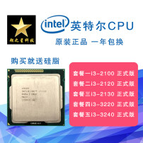 CPU Intel / Intel 3.4GHz brand new Tablet powder 32 nm LGA1155 Package 1 package 3 package 2 package 5 package 4 official standard i3-2130 Desktop Dual core 65W Shop three guarantees 3MB Intel / Intel i3-2130