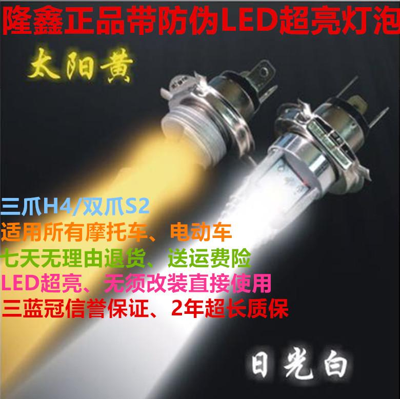 Motorcycle lamp Light bulb: Loncin / Longxin Chinese Mainland Three claw H4 / two claw S2 Headlamp Longxin