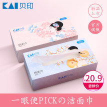 Make up / beauty tools Kai / Beiyin Huatanmo-100 hualanmo-100 pink + Blue Pink * 2 + blue * 1 blue * 2 + pink * 1 lh-0085 Facial cosmetics China
