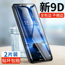 Mobile screen film X-IT Nokia X6 [high definition explosion proof] hydrogel-2-pack (back pack) Nokia X6 [anti blue light] hydrogel-2-pack (back pack) Nokia 7 [high definition explosion proof] hydrogel-2-pack (front pack * 1) Nokia 7 [anti blue light] hydrogel-2-pack (front pack * 1) Nokia 7