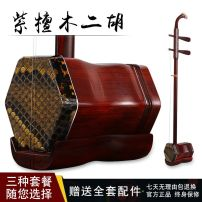erhu fiddle red sandalwood Professional students practice stage performance with celebration performance Family teaching for beginners in professional performance Colleges currency Basic package professional package luxury package Other 20