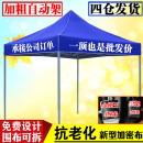 Awning / awning / awning / advertising awning / canopy Lean and beautiful Over 3000mm steel China Summer of 2018 Jingmei 001 Waterproof and anti-aging Oxford cloth 3-4
