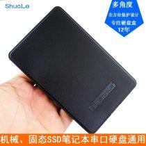 hard-disk cartridge Shule 2.5 inches brand new Sky blue light green white pink black U25Q7ide