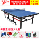 Table tennis table Double feather