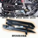 chain Haojiang CG125 half chain cover (plastic) GS125 (iron) CG125 suitable for extended rear flat fork (iron) CG125 / WY125 (iron) CG125