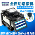Other optical fiber equipment Bag / bag Imported beg S-80C Chinese version imported beg S-80C English version S-80C