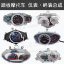 Motorcycle instrument Yongyuan Land Rover Odometer code meter oil meter