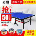 Table tennis table Zhiheng