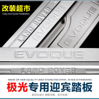 Body / window trim Yirui car products Aurora built-in special upper high-end quality 4 pieces, Aurora lower external four pieces, external and internal full set of 8 pieces, Aurora standard modified BH XXX-657657 Threshold bar