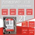 西数WD20EFRX 2T红盘网络存储专用硬盘仅配群晖qnap私有云nas