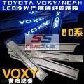 Body / window trim Miaoyang Voxy / white Noah / white Voxy / Blue Noah / blue 5S Threshold bar