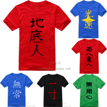 Cartoon T-shirt / Shoes / clothing T-shirt Over 14 years old The flower / unknown name goods in stock Underground man useless heart light speed west east inch by inch I love white don't recognize freedom (red) impermanence freedom (Orange) S, m, l, XL, XXL Unlimited season summer Japan currency