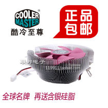 Heat dissipation equipment Others brand new Cooler master Multi platform Cool supreme Eagle / silver silicone grease again cool supreme Falcon / silver silicone grease again National joint guarantee Cooler master / other Two hundred and ten Others