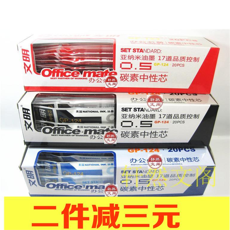 包邮文明 办公Office mate碳素中性笔替芯GP-124水笔芯 0.5mm