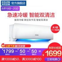 air conditioner Cold and warm type Big one Constant speed Level 3 white 10-17㎡ Wall mounted KELON / Kelon kfr-26gw / E Effective two thousand and thirteen trillion and ten billion seven hundred and three million six hundred and twenty-eight thousand nine hundred and seventy-eight