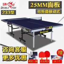 Table tennis table -1 ДВОЙНАЯ РЫБА / Рыбы Two hundred and thirty-three