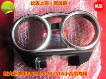 Motorcycle instrument Honda / Honda Instrument upper shell instrument lower shell SDH125-51/51A New continent Honda