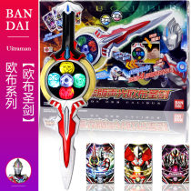 Ultraman toy zone China Mainland Obe sword (3 fusion CARDS) Chinese version of obe spear (2 fusion CARDS) Chinese version Bandai / Bandai 08678 Average code Yes Props 3 years old and above <14