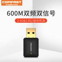 network card беспроводной Gigabit Ethernet 600Mbps новый COMFAST CF - 915AC USB гениальность 600м - двухчастотный двухчастотный драйвер Шэньчжэнь Sihai Zhonglian Network Technology Co., Ltd.