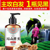Wash and protect suit Yaoshan Hall Normal specification no China Damage repair Buy two free for one bottle buy three free for two free for five bottles Others