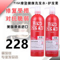 Wash and protect suit TIGI / Tiji Normal specification no U.S.A Improve the rash, strengthen the toughness, prevent the broken hair and replenish the water Shampoo + conditioner set Others Damaged hair Others