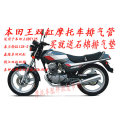 Motorcycle exhaust pipe strength Authentic strength exhaust pipe left and right a pair CBT125 Honda Jialing