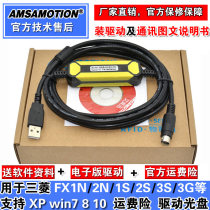 Connecting line Mitsubishi USB-SC09-FX other Light yellow dark grey blue blue yellow black color integrated black series other Others gold-plated