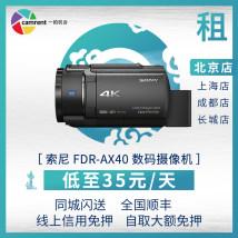 Digital camera Оптическая стабилизация изображения Sony / Sony Exmor R 3,0 дюйма Официальный стандарт 1 / 2,5 дюйма Двойной режим жесткого диска депозит Более 6 миллионов Три сумки магазина 9,9 в новый 64GB поддержка Сенсорный экран Камера 4K 601G (в том числе) -700g (включительно) 20 раз Др-AX40