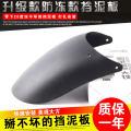 Fender Qunwei Modification of front fender Longxin Wangjiang Yingang