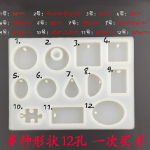 Other DIY accessories Other accessories other 10-19.99 yuan 12 hole die and 13 empty die Floral ornaments
