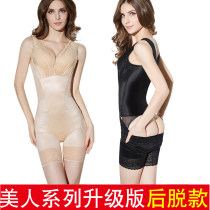 Body shaping suit Jialianmeina The skin color is black S (suitable for 80-90 kg) m (suitable for 91-105 kg) l (suitable for 106-120 kg) XL (suitable for 121-135 kg) XXL (suitable for 136-150 kg) 3XL [suitable for 151-170 kg] Sleeveless Thin money Solid color sexy 0089 boxer nylon Composite fabric