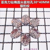 Other DIY accessories Other accessories Acrylic 0.01-0.99 yuan 30 * 40 [silver leopard] 1 brand new Online gathering features Yuanfa jewelry Oval pointed 30 * 40 silver Leopard