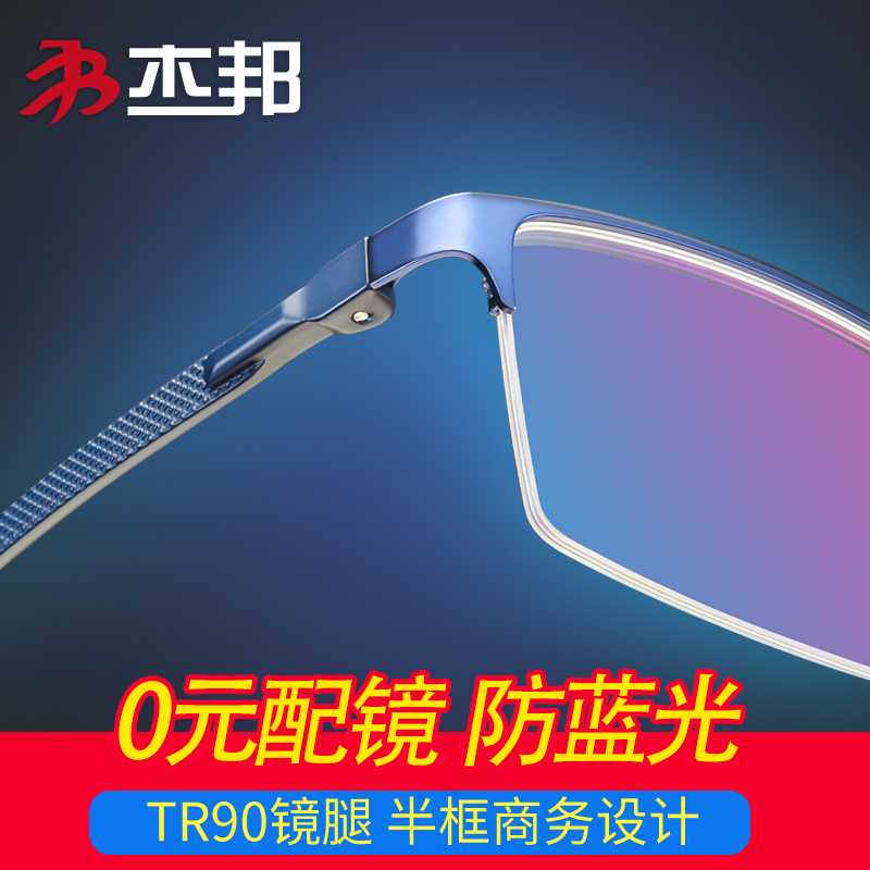 Computer goggles Jiebang Spring 2018 JB1007060 No